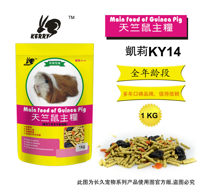 Pet Lele KERRY Kelly Kwai rat, Guinea pig food/Guinea Pigs/Netherlands pig-food 1kg