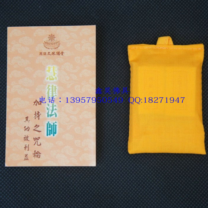 Taiwan Kaohsiung Wenshu lecture Huilvfashi personally blessing mantra wheel package Fu bag Shurangama mantra of golden light sand
