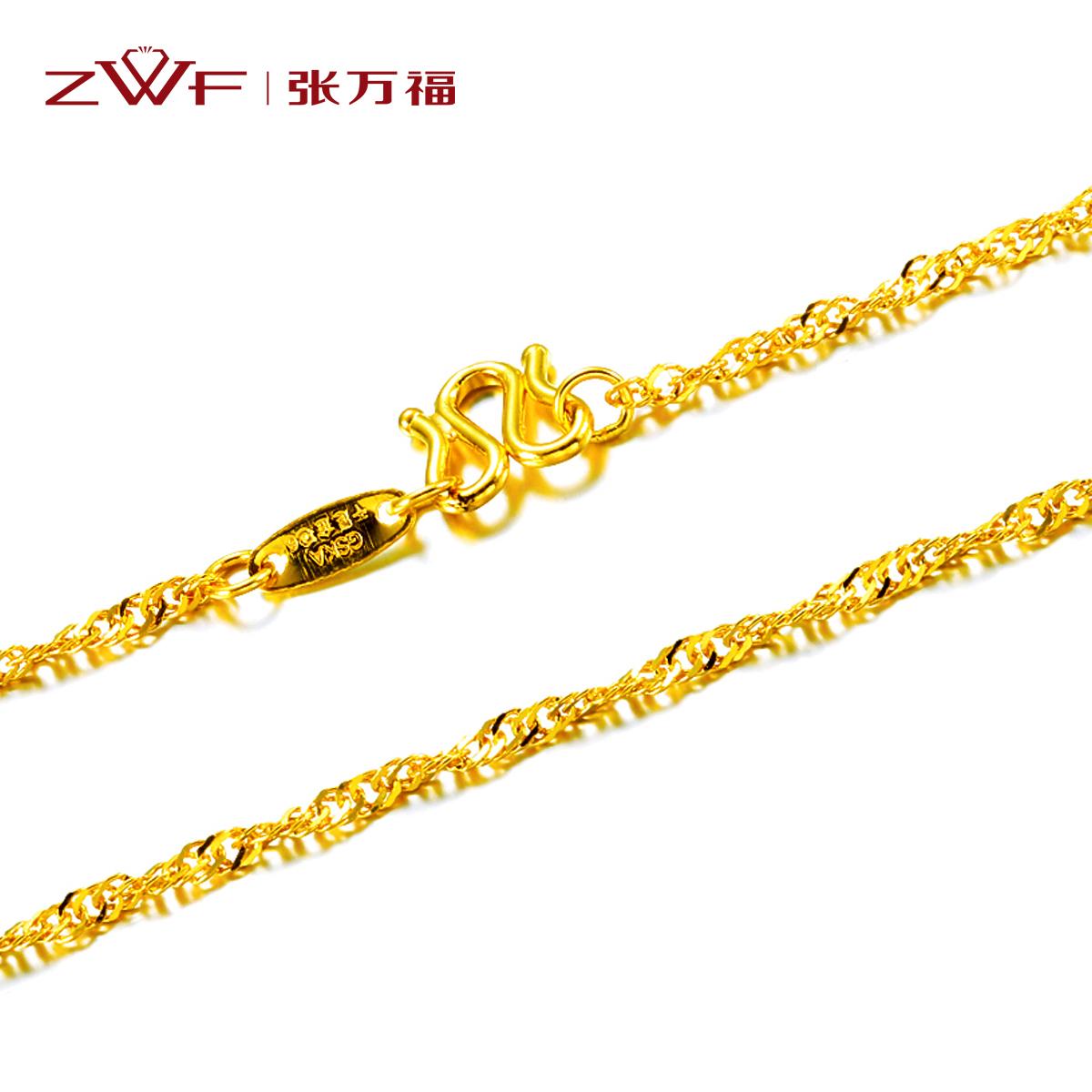 张万福 黄金项链时尚水波纹足金项链精致项链绞丝链 正品zwf