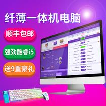 22-27寸超薄一体机电脑i5酷睿游戏办公组装台式迷你diy主机整全套