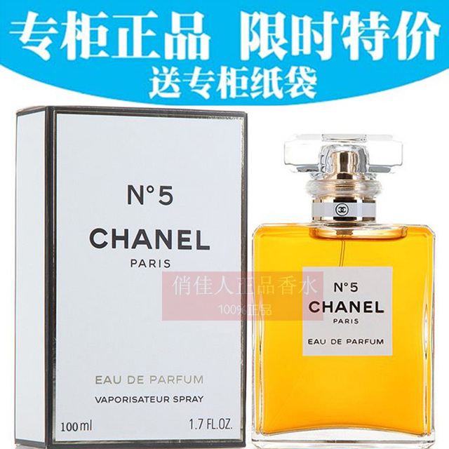 Духи Chanel  EDP 50ml/100ml