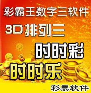 最新2013版官方正版彩霸王数字三3d排三时时彩时时乐彩票过滤软件