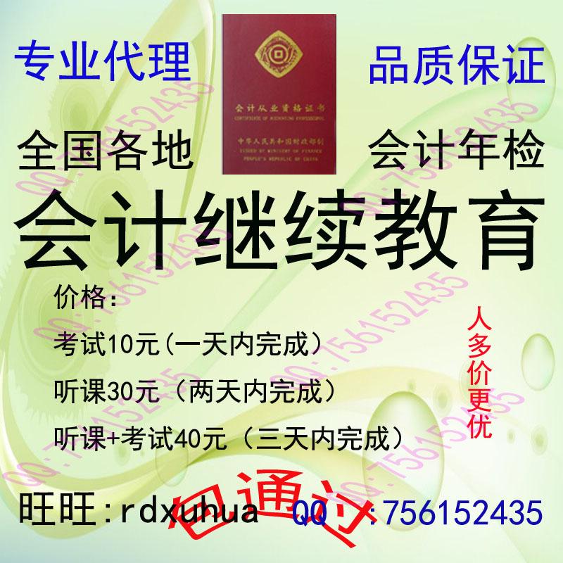 www.fz173.com_2016年浙江会计继续教育。