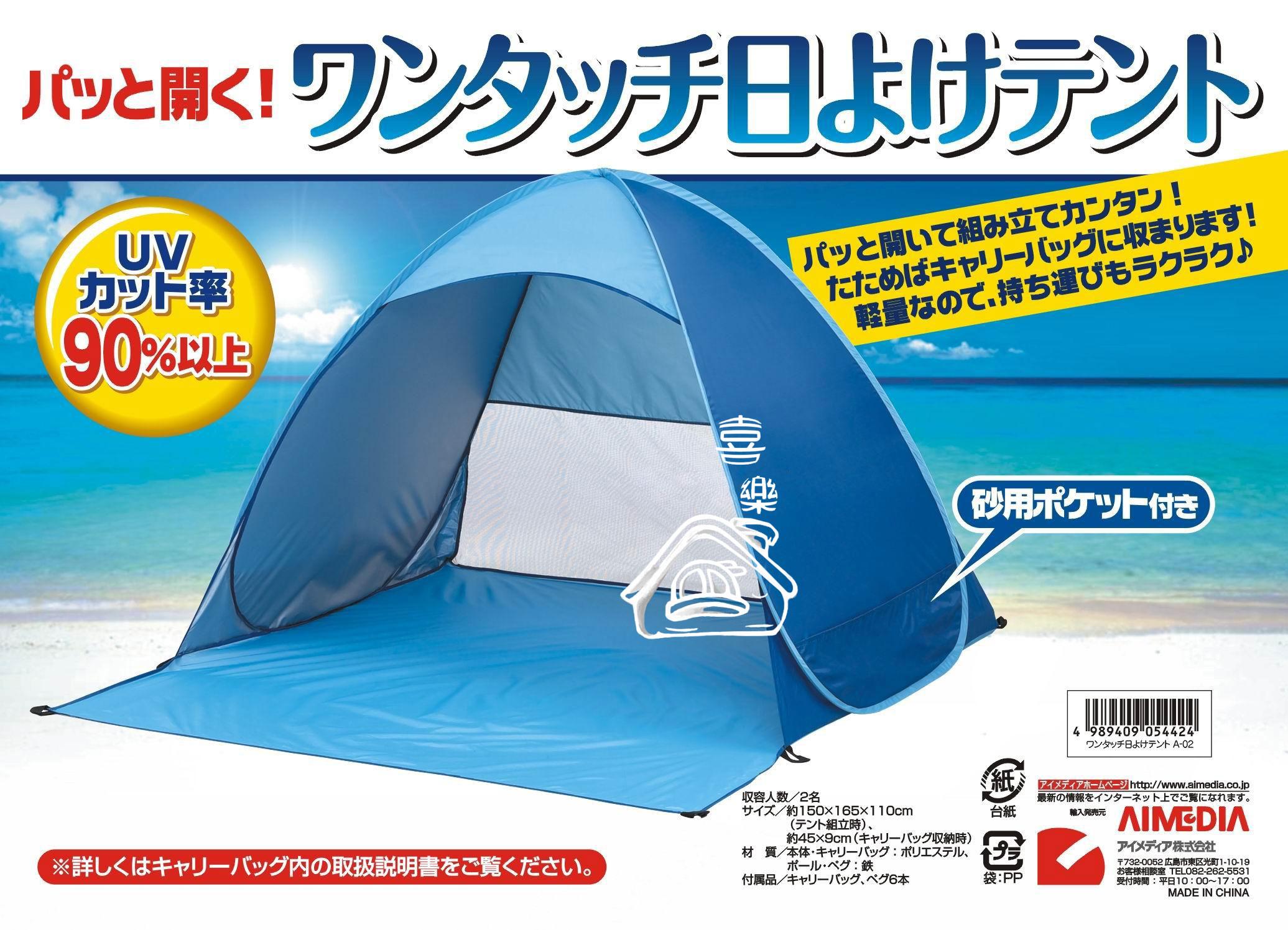 Палатка для рыбалки Aimedia Китай Aimedia
