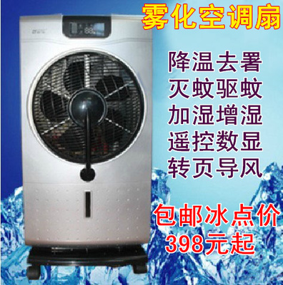 Nice timing treasure mosquito fogging function remote control air-conditioning fan air conditioning fan / cooling fan / cooling fan free shipping