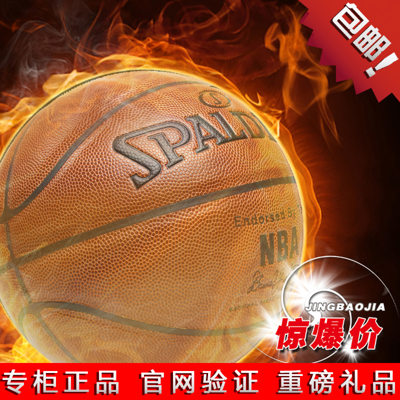 Spalding, uncle d a genuine classic basketball 64-284 basketball NBA wear-resisting concrete 包邮