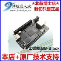中国版Beaglebone Black BB-Black TI Cortex-A8 AM3359完整套件