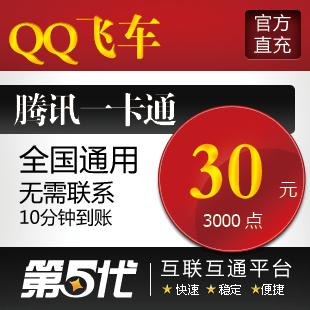 QQ QQ 30 3000 QB