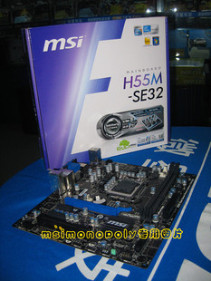 MSI H55M-SE32 motherboard 1156 pins complete works of all solid state thousands support I3I5I7 wholesale