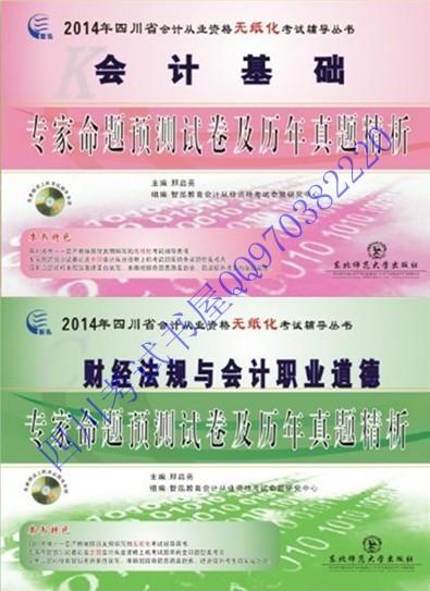 正版2014四川省会计从业资格无纸化考试 基础+法规 预测卷