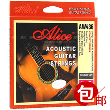 Packages mailed a guitar string guitar strings Alice Alice AW436 guitar string acoustic guitar string