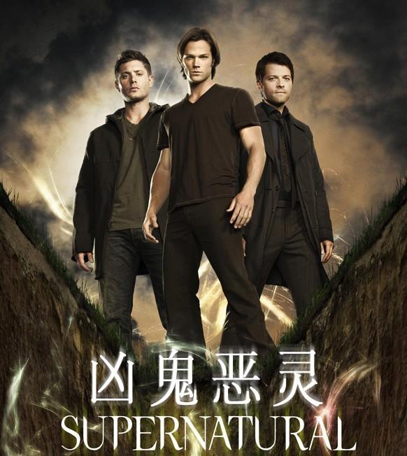 Сериал Зло/демон * зло * мощность и духовного/шпион, который 1-8 английские субтитры в конце 8 сезона