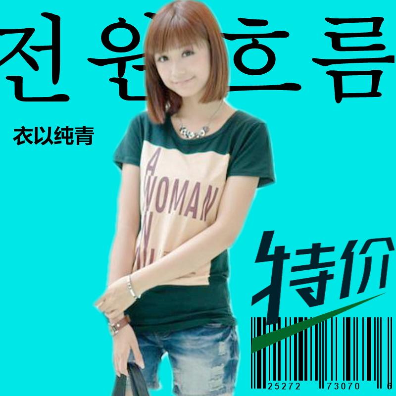 衣以纯青夏季女装新款蘑菇街大高中学生t恤短袖女森马图片