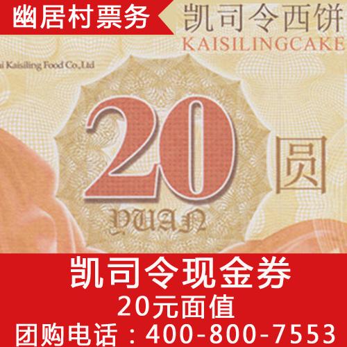 凯司令现金券 栗子蛋糕券曲奇糕点券礼盒西餐上海通用券20元面值