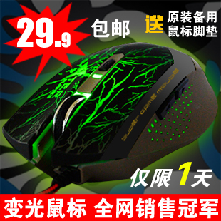 Shuo Wang Jian-20 color laser wired mouse game gold-plated USB laptop mouse mice