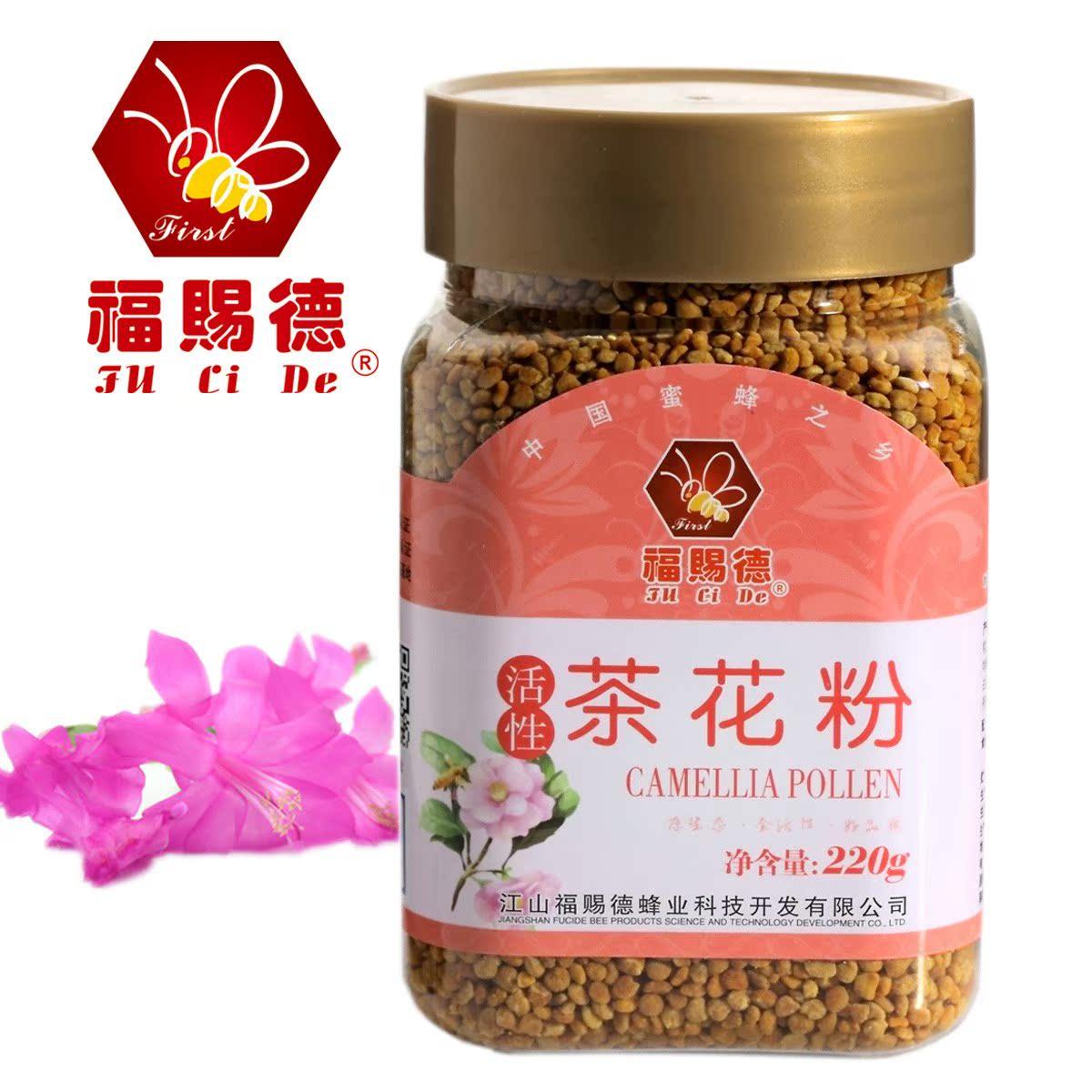 福赐德 活性茶花粉 正品纯天然蜂花粉220g 易溶水的茶花花粉