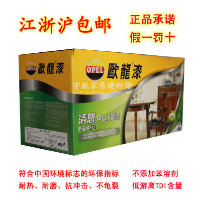 Auron paint Qing you anion full effect PU Wood green paint / furniture paint / primer paint 5KG