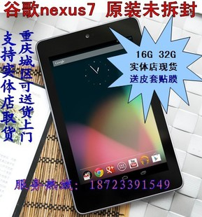 Планшет Google  Nexus 7(32G) NEXUS ANDROID