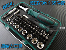 The United States YONK brand high-end 65 piece tool Ratchet screwdriver the most cost-effective high-end tools