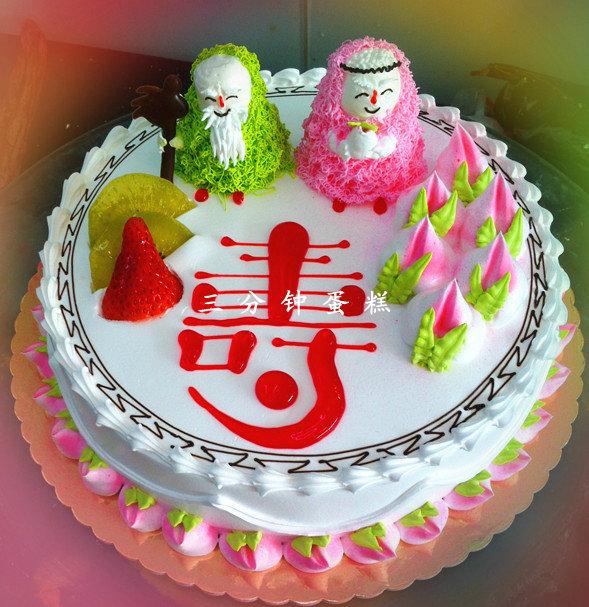 阿拉伯糖价格_【祝寿蛋糕 蛋糕】价格|参数|最新报价_蛋糕图片-好牌子商城网