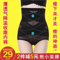 [包邮] 夏薄女瘦大肚子腰带裤