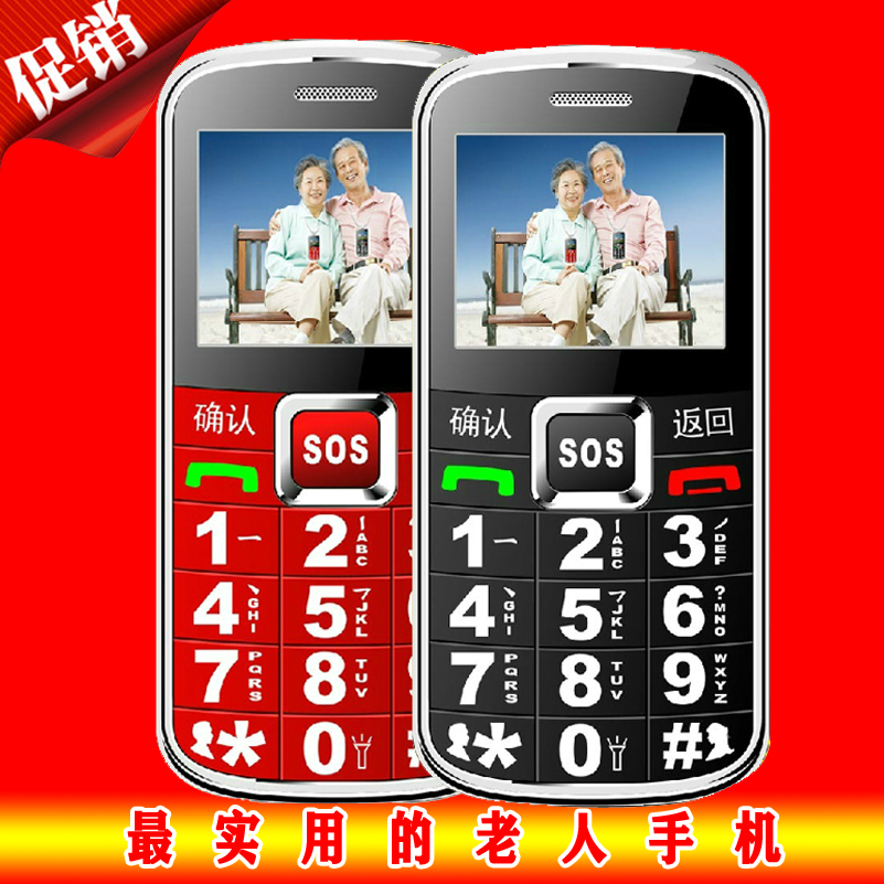 Daxian/larger W111 font bar mobile phones for the elderly elderly elderly big-screen loud authentic licensed
