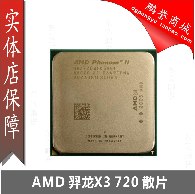 Процессор Amd  Phenom II X3 720 AM3 CPU