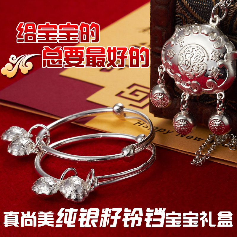 Rich baby silver locks + bracelets in Sterling Silver set gift box silver bracelet changmingsuo sterling silver jewelry set
