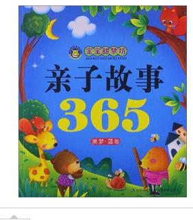 Сладкие сны ребенка Fang • родитель ребенок история 365: мечта • голубые валков
