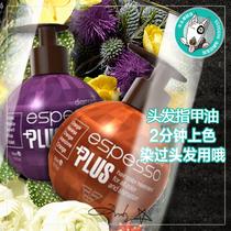 韩国少女时代Espessoplus彩色染发剂正品植物染发膏300ml