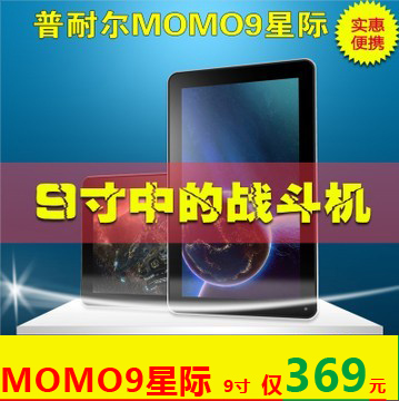 Планшет Ployer  MOMO9 8GB WIFI 369