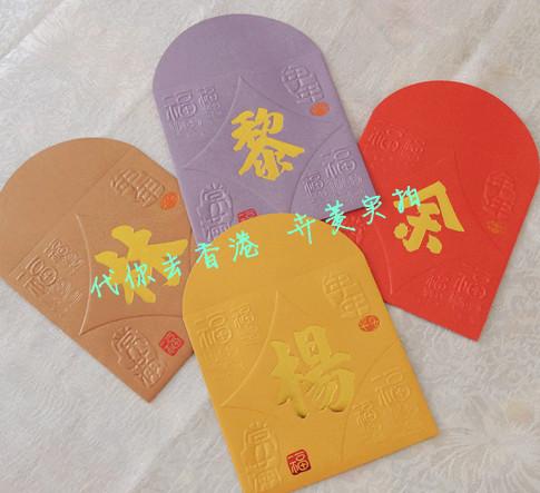 香港百家姓 方形小号姓氏红包利是封创意高档质优多色订做靓