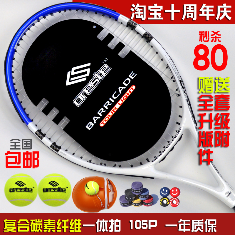 Buy 1, get 10 tennis racket special offer a genuine beginner training compound carbon-unisex-email
