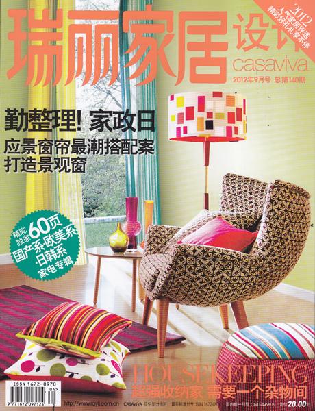 瑞丽家居设计 期刊杂志