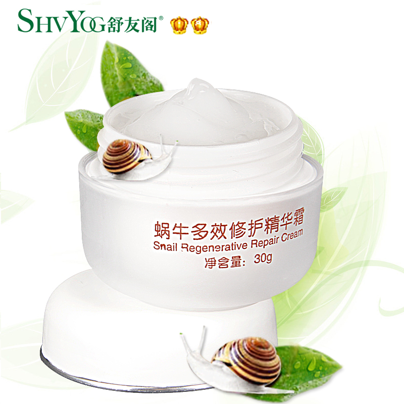 Shu Youge 30g snail cream whitening moisturizing cream acne/anti-acne cream original