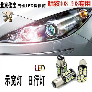 Лампочка для авто Peugeot Peugeot 308 408 изменение высокого качества большое ядро Светодиодные ширина лампа дневного света Аксессуары