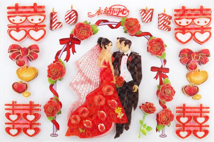 结婚用品 创意喜字贴墙贴婚庆 特大3D立体墙贴 婚房喜字贴 新款