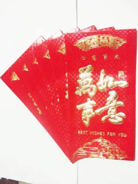 结婚红包创意新年红包利是封新婚庆红包袋子过年压岁红纸包+0.5换