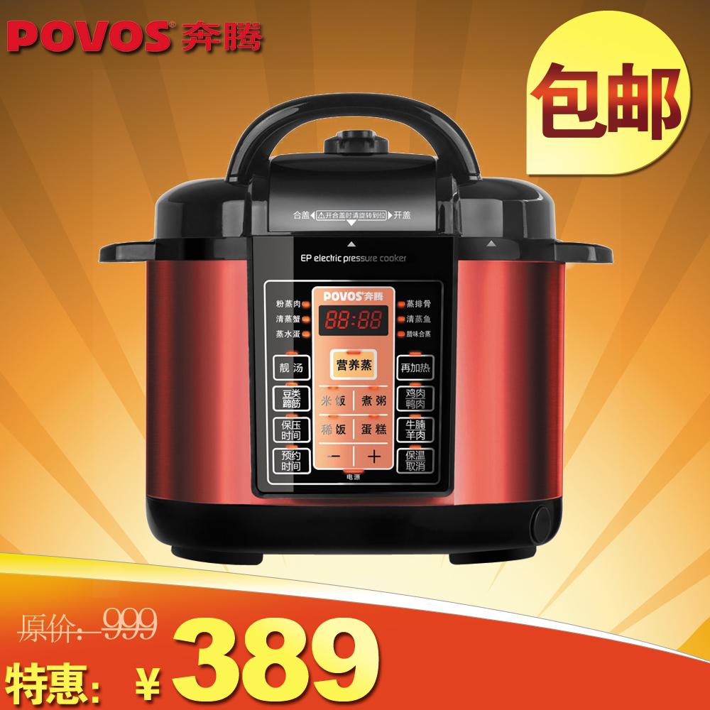 Электро скороварка Povos  LN502(LN596) 5L