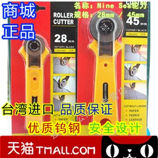 Best Sellers. Nine Sea Jiuyang cutting wheel tool circular knife cutting with cutting wheel diameter 28MM quilt