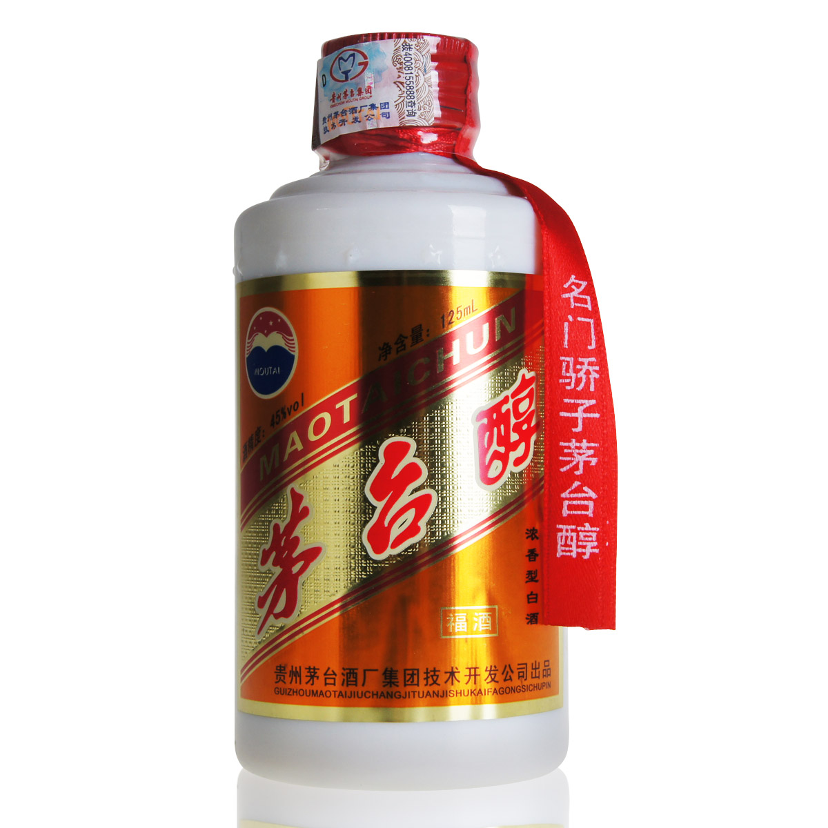 【购酒网】秒杀特价白酒 名酒茅台45度茅台醇酒水 小酒版 125ml