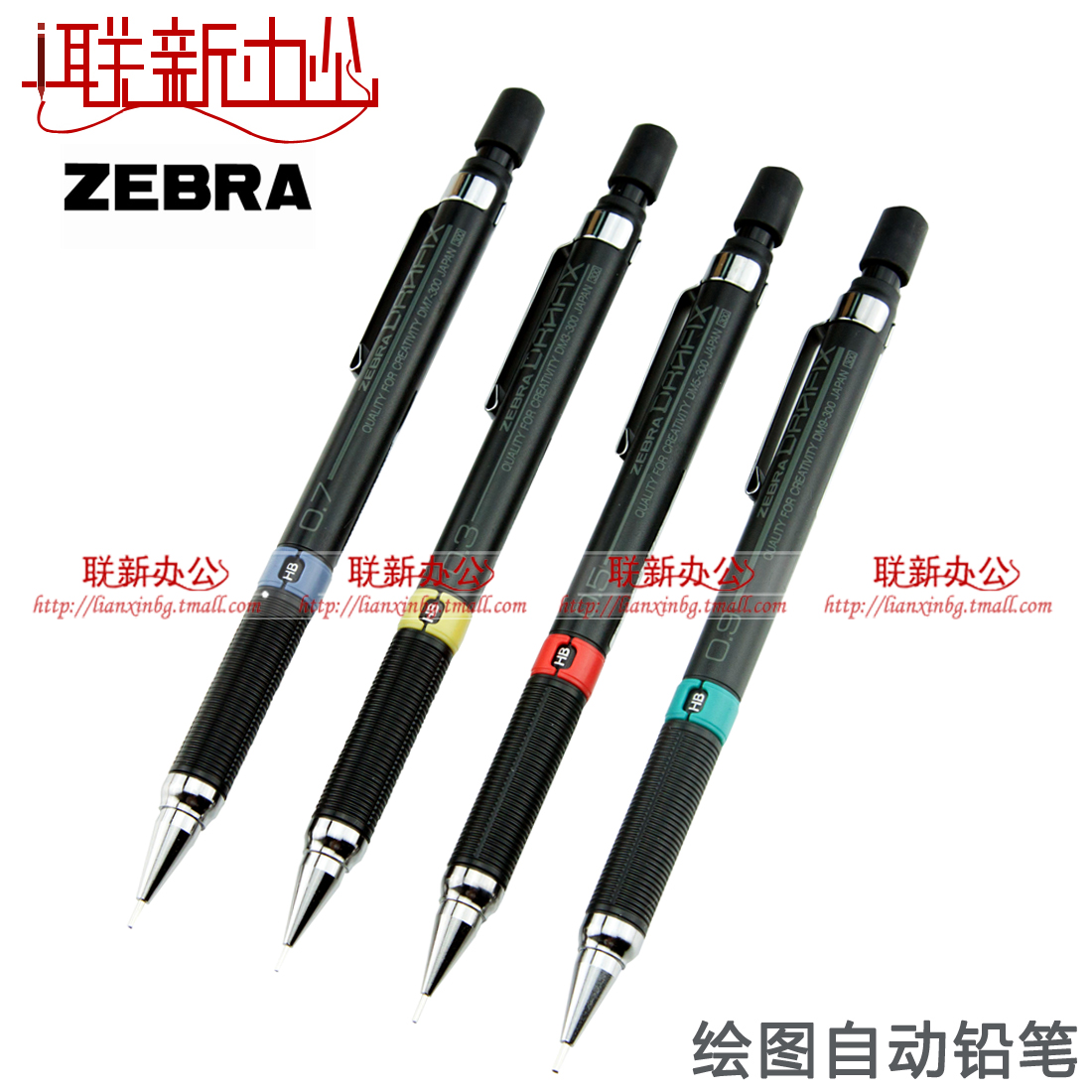 Набор карандашей ZEBRA  DM5-300/0.3/0.5/0.7/0.9