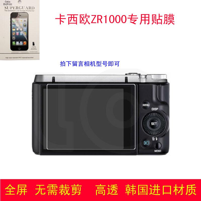 索尼RX100 尼康S9500 卡西欧 ZR1000 相机专用贴膜 RX100II屏幕膜