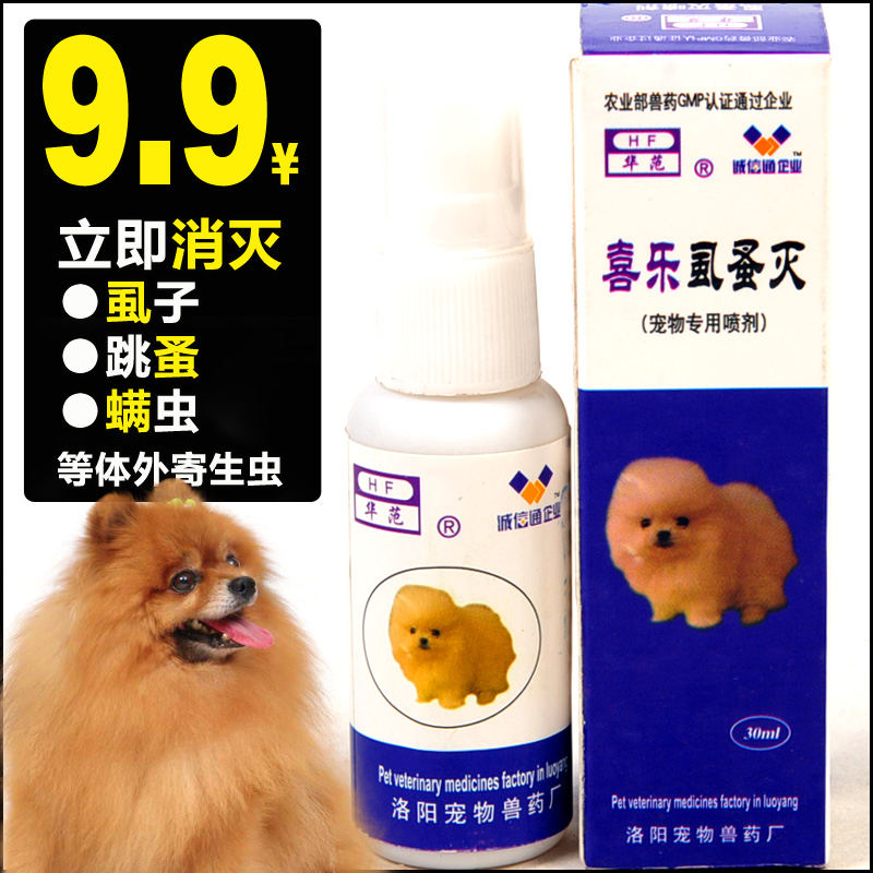 Dogs subject to lice, fleas and mites the pets skin disease is not spraying insecticide in vitro non-Pi Tefen Fred grace