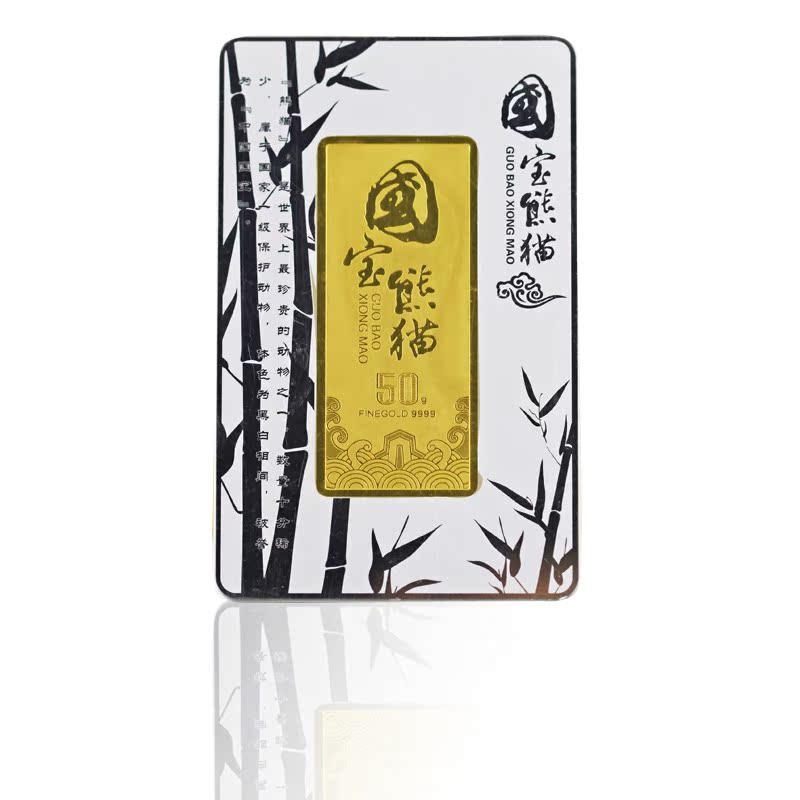 宝庆尚品  国宝熊猫珍藏金条  50g Au.999