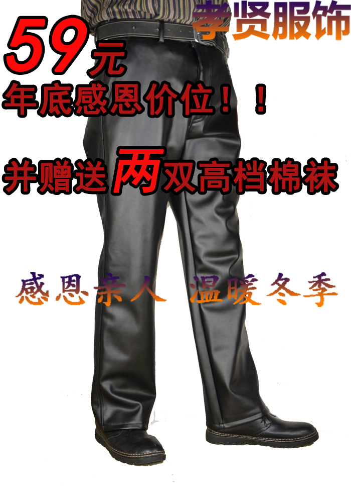 Locomotive thicken middle-aged middle and old-aged skin pants for men casual leather pants leather pants mens wind pants