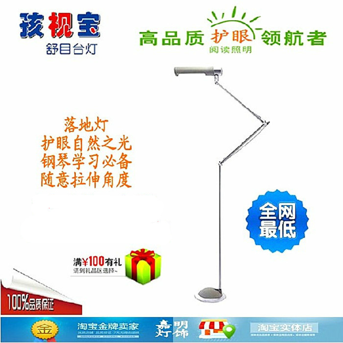 Торшер Kid treasure eye/light floor lamp  VR135AF