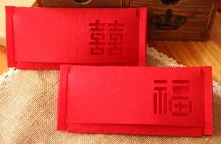 创意礼物 婚庆婚礼生日节日 福喜字毛毡红包 利是封