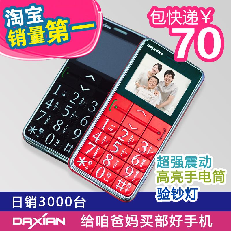 正品Daxian/大显 GS5000老人手机大字 大屏 大声 老人机老年手机