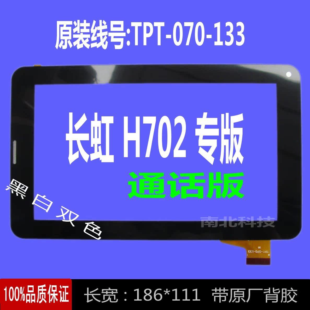 Запчасти для планшетных устройств 7-дюймовый планшет ЧАНХУН Н702 емкость сенсорный экран экран, написание новых товаров таблетки